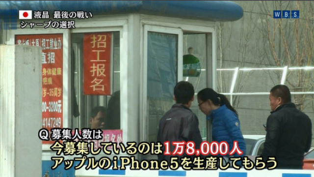 Foxconn Recruiter Fuels the iPhone 5's June Launch Rumors