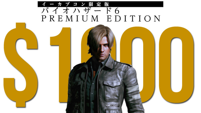 Resident Evil 6's Ridiculous $1000 Collector's Edition