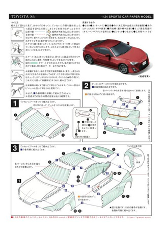 Paper Toyota GT-86: Photos