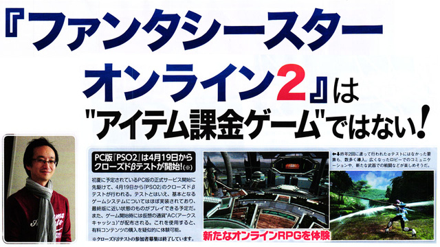 Sega on Why Phantasy Star Online 2 Is Free To Play
