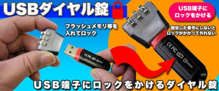Thanko's Code-Padlocked USB Thumbdrive Protector is Brilliantly Flawed