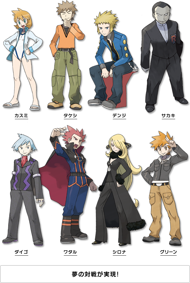 Hunters Guild org: Kaji's Blog: Pokemon Black & White 2: Characters from Previous Games to Appear