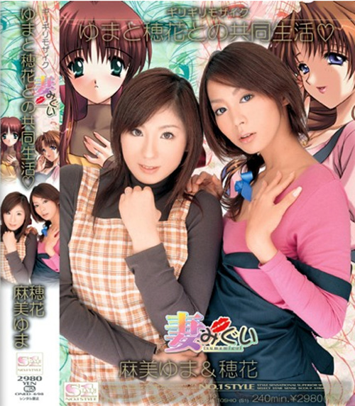 Japanese Erotic Game Adapted Into Porno
