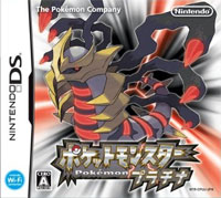 Pokémon Platinum, Infinite Undiscovery Storm Japan