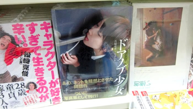 Click here to read Doorknob Licking Girls Invade Tokyo Bookstores