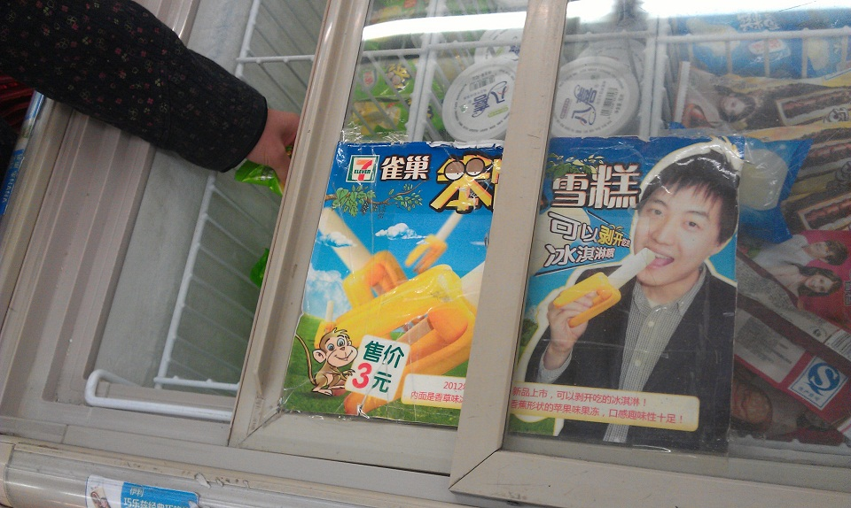 Click here to read China's Stupid Ice Cream Banana Won't Melt, But I Ate It Anyway