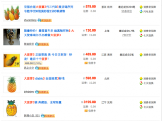 "In China, Diablo III Is Sold Online as, um, ""Big Pineapple"""