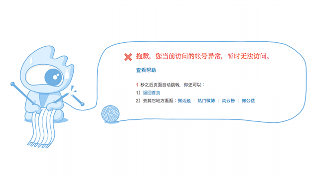 What Happened To The New York Times China's Weibo Account?