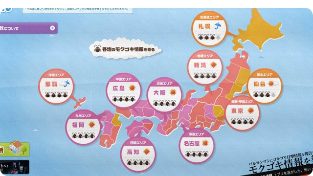 Click here to read Japan's Cockroach Forecasts Will Make You Feel Better About the Heat