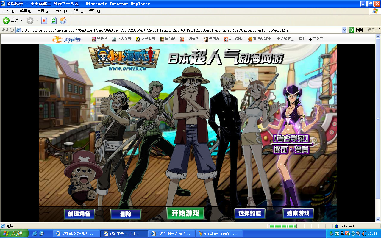 Click here to read The Chinese <em>One Piece</em> Game I Wish I Never Played