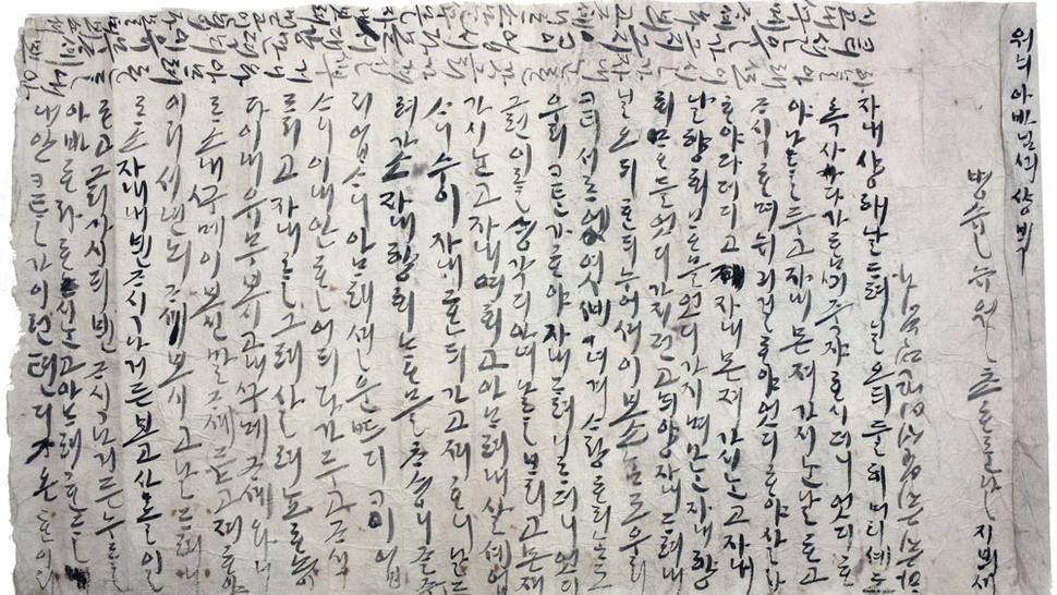 This 16th-Century Korean Love Letter from a Woman to Her Dead Husband Will Break Your Heart
