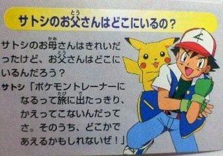 The Greatest Pokémon Mystery: Where Is Ash's Father?