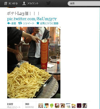 At McDonald's in Japan, French Fries Are Causing All Sorts of Chaos