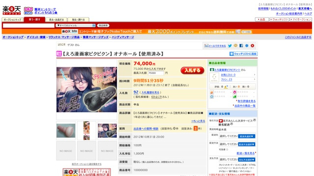 Manga Artist Sells Used Sex Toys Online...with Rice