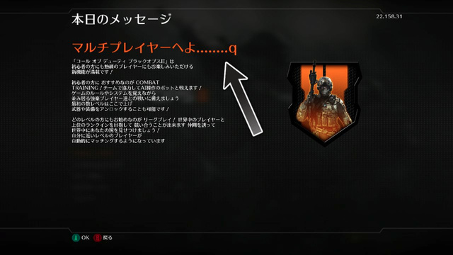 How Square Enix Screwed Up Black Ops II for Japan
