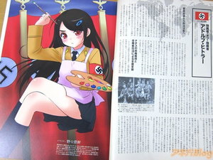 Hitler in a Mini-Skirt and Stalin in Hot Pants. Infamous Dictators as Anime Ladies.