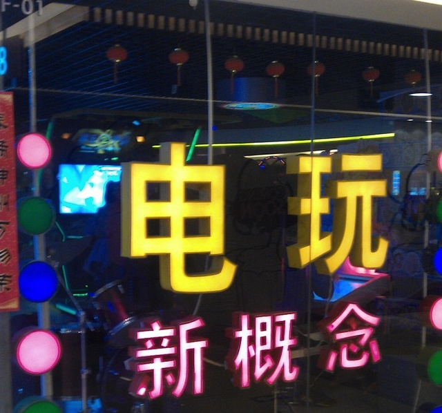 Corrupt Chinese Officials Gamble with Taxpayers' Money in Arcades