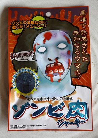 Zombie jerky, the dried blue meat snack! Uh... nom?