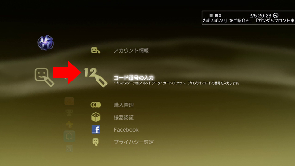 Part 1 — Making a Japanese PlayStation Network Account