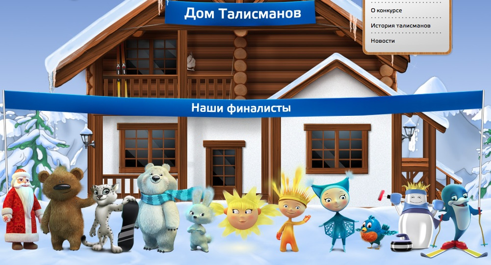 Russian Olympic Mascots Aren't Horrifying, Are Confusing