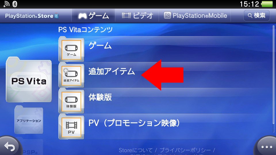 how to purchase then download games japanese psn