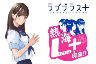 Go On Vacation With Konami's Virtual Girlfriends