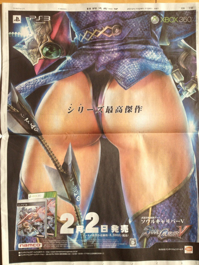 SoulCalibur Poster Is as Subtle as Ass Cheeks in the Face Can Be