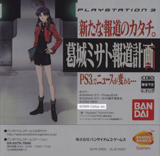 Evangelion Title Coming To PS3 (Does It Involve The Father of PlayStation?! Yes.)