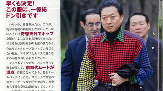 Japanese PM's Fashion Sense Could Ruin Career