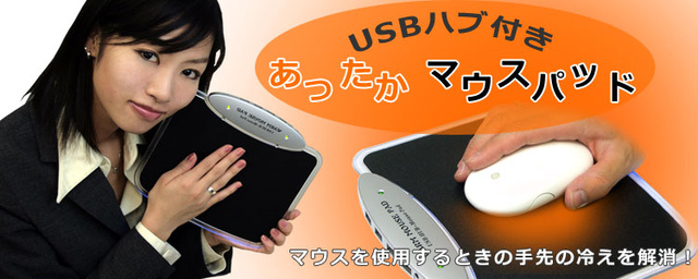 Thanko's Latest Heated USB Mousepad Looks More Sane