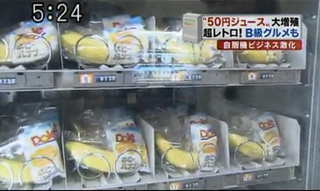 5 Strange Minutes With Japan's Vending Machines