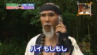 Even Karate-Mad Hermits Can't Resist Owning Cellphones In Japan