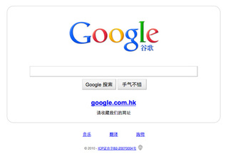 China Renews Google's Hosting License