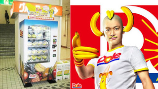 Banana Vending Machine Gives Japan Yet One More Product You Can Get Without Human Interaction