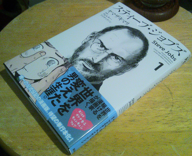 So, How's That Japanese Manga on Steve Jobs?