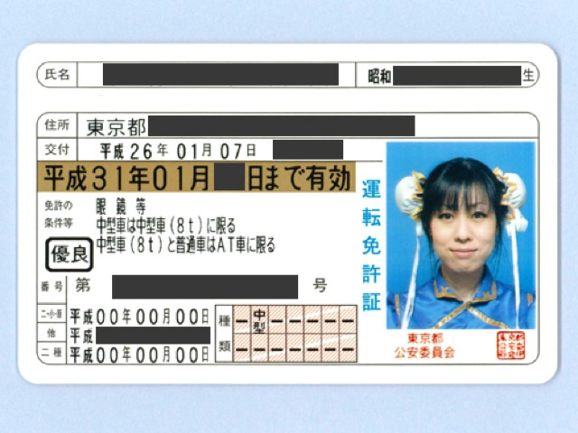 Japanese Woman Got a Driver's License Dressed as Chun-Li
