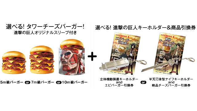 Attack on Titan Now Selling Hamburgers in Japan
